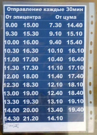 """Расписание движения бесплатного экспресса от Центрального универмага до ТЦ """"Эпицентр"""""""