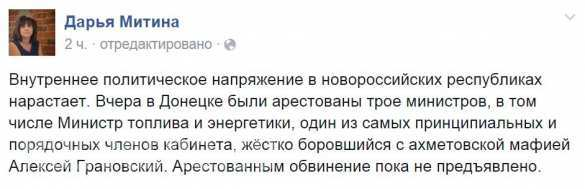 """В ДНР арестованы 3 министра, среди них """"борец с ахметовской мафией"""" Алексей Грановский - НеФакт.инфо"""