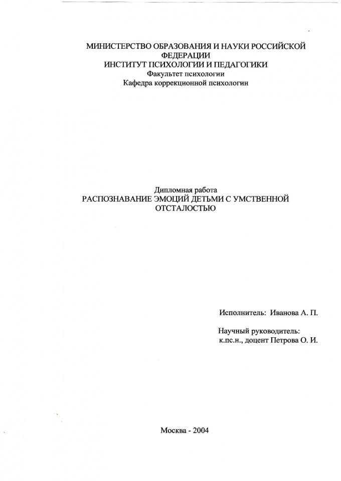 Как оформить титульный лист для диплома НеФакт инфо 1 525539f1d63b6525539f1d63f4 Оформление титульного листа