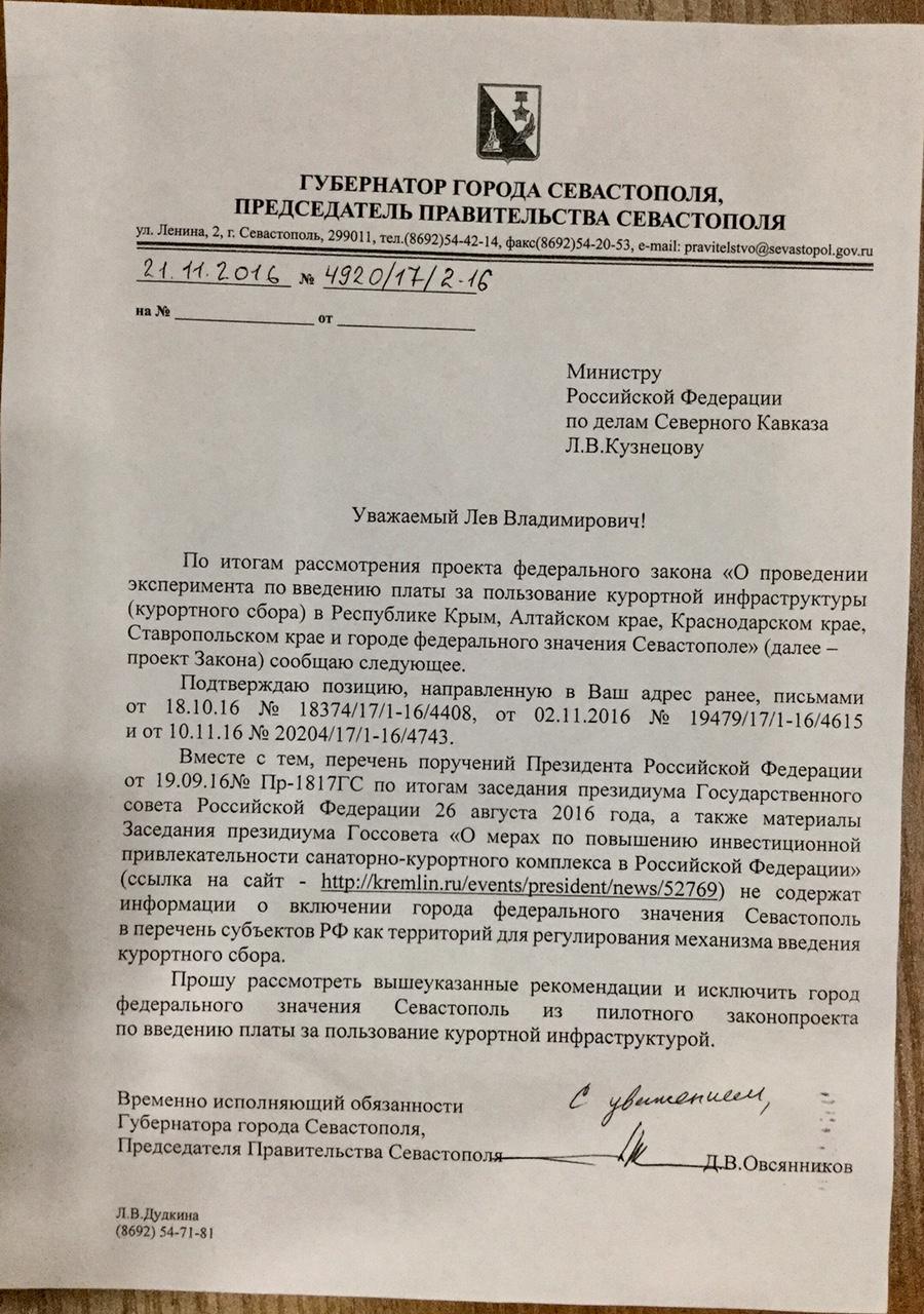 спортивному текст закона о введении курортного сбора читать GuahooИзвестная финская компания