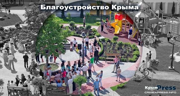400 млн.рублей на проект «ЖКХ и городская среда» Крым получил по решению Владимира Путина