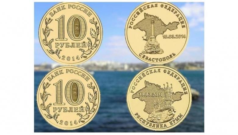 Керчь и Севастополь появятся на памятных монетах Банка России