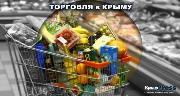 Торговля в Крыму