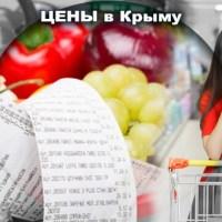 Журналисты сравнили цены на продукты в Крыму и на материке