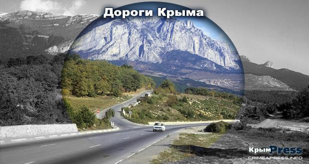 В Крыму готовят инвентаризацию всех дорог