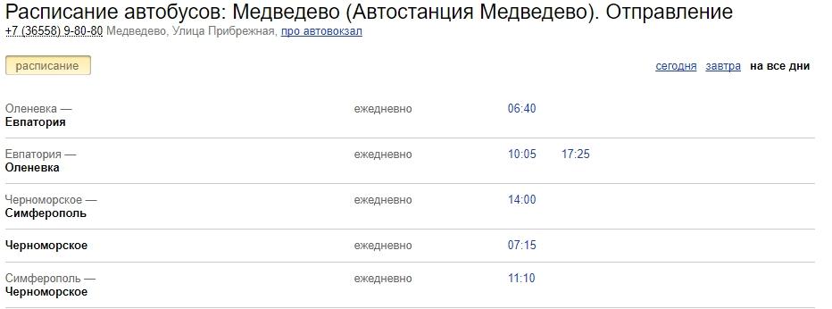 Расписание автостанция Медведково