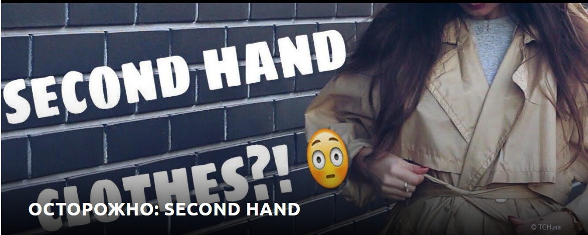 Осторожно: Second Hand