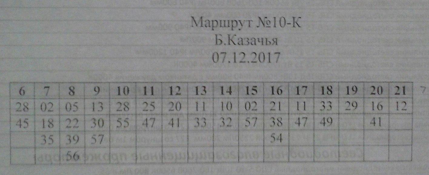 Расписание троллейбусного маршрута №10К с 7.12.2017