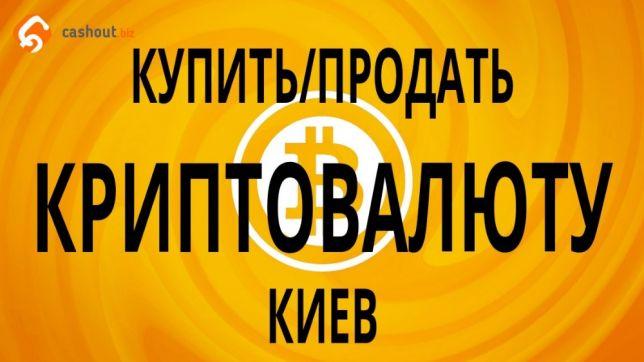 Как продать и купить криптовалюту в Киеве