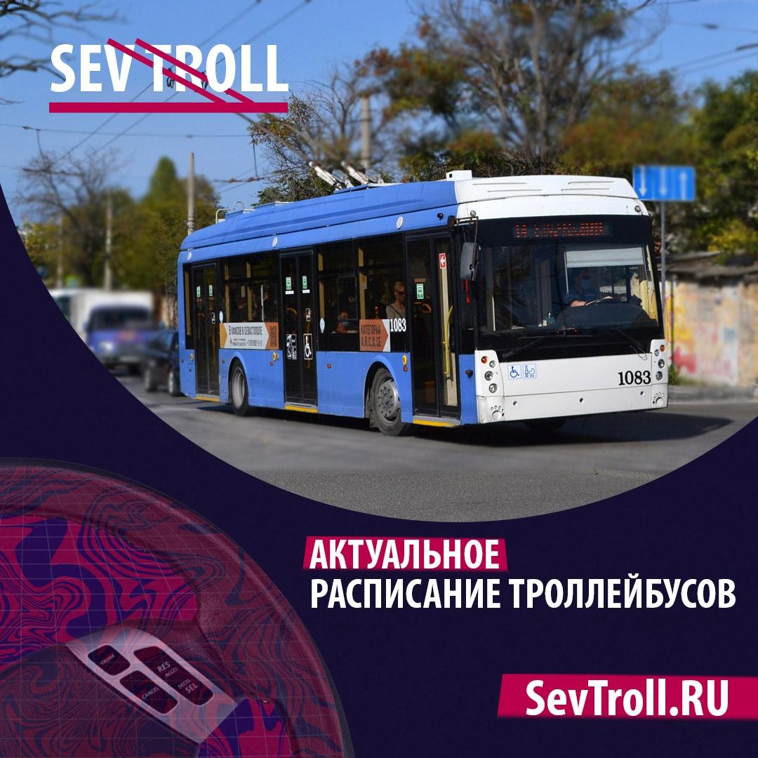 Расписание троллейбусных маршрутов Севастополя на 4 декабря 2020 года